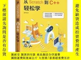 全新書博民逛書店從Scratch到C++輕松學Y191044 謝聲濤 著 中國青年出版社 ISBN:978751535926