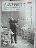 【書寶二手書T1/傳記_LAA】手術刀下的奇才-現代外科之父霍斯德的傳奇生涯_吉拉德.茵伯