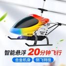 遙控飛機兒童迷你直升機耐摔男孩玩具飛行器模型小學生充電無人機