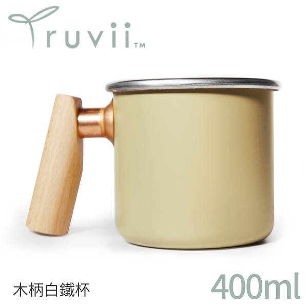【Truvii 趣味 木柄白鐵杯400ml《素面/沙漠》】5502/馬克杯/露營杯/茶杯/咖啡/戶外餐具