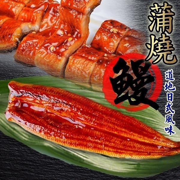 【南紡購物中心】【老爸ㄟ廚房】恰恰好日式蒲燒鰻魚3尾組