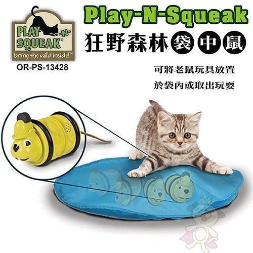 *King Wang*PLAY-N-SQUEAK 狂野森林貓草音效玩具系列【OR-PS-13428袋中鼠】增強貓咪狩獵本能