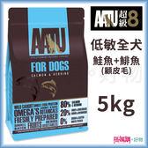 【搭嘴購】英國AATU奧圖 超級8『嚴選鮭魚+鯡魚-低敏無穀挑嘴全齡犬糧』5kg
