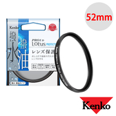 Kenko 52mm PRO1D Lotus 撥水撥油 UV 保護鏡 濾鏡 公司貨