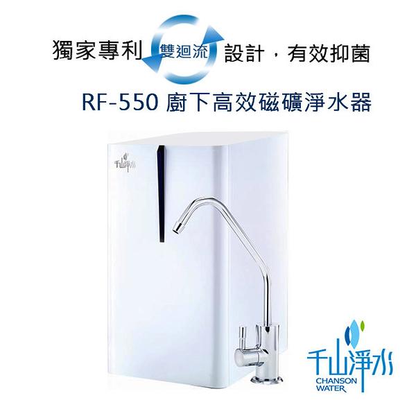 千山淨水RF-550廚下高效磁礦淨水器(五道濾芯)