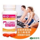 【赫而司】日本Hi-Q Plus超微粒天然發酵Q10軟膠囊(100顆)