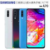 SAMSUNG Galaxy A70 (SM-A705) 6G/128G 6.7吋三鏡頭123度大廣角手機◆送三星EB-P3020行動電源+三星藍芽自拍握把