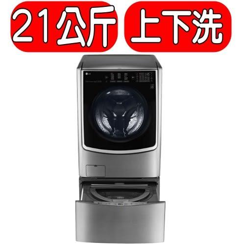 LG樂金【F2721HTTV+WT-D250HV】TWINWash 21公斤+2.5公斤