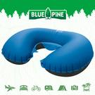 旅行U型吹氣枕『藍』B71601 露營.戶外.長途.午休.充氣枕.頭靠枕.護頸枕.午睡枕.旅行枕.飛機枕