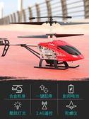 遙控飛機直升機充電兒童男孩直升飛機耐摔遙控玩具防撞無人機航模第一個