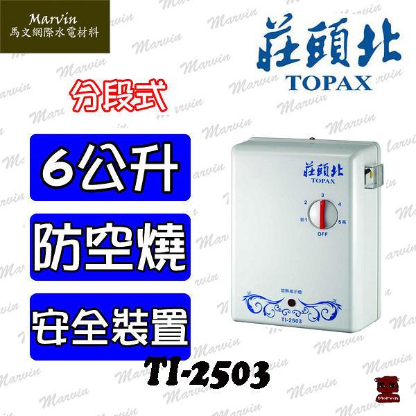 莊頭北 TI-2503 6公升 分段瞬熱式 電熱水器