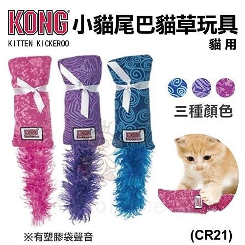 *KING WANG*美國KONG《Kitten Kickeroo 小貓尾巴貓草玩具三款顏色》貓玩具(CR21)