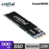 【Micron 美光】Crucial MX500 500G M.2 2280 固態硬碟