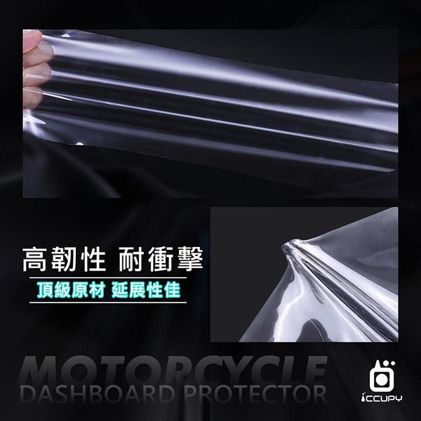 ◇KYMCO 光陽 Many 110 機車儀表板保護貼【犀牛皮】軟性 儀表貼 螢幕貼 TPU 透明膜 貼膜 保護膜