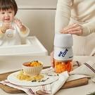 寶寶迷你破壁輔食機嬰兒小型料理機家用無線榨汁機絞肉機 露露日記