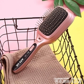 直髮器謝夫人負離子梳按摩梳防靜電不傷發造型便攜韓國直發梳神器美發梳 迷你屋 新品