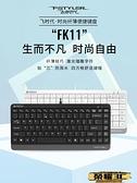 有線鍵盤 雙飛燕官方FK11有線臺式筆記本電腦USB辦公打字專用小鍵盤迷你LX   【榮耀 新品】