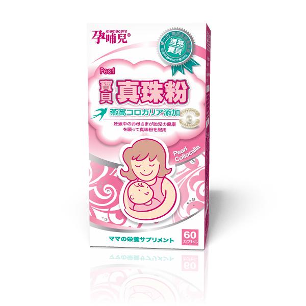 孕哺兒® 寶貝真珠粉 膠囊60粒【佳兒園婦幼館】