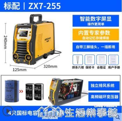 恒焊電焊機220v家用小型便攜式迷你zx7一255全銅微型225智能焊機NMS【樂事館新品】
