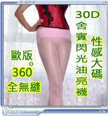 歐版360度全無縫絲襪..30D舍賓閃光油亮襪.大碼..腳型設計超彈.唯一無縫亮襪.(5-U10)-(二伯母生活館)