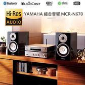 ★優惠促銷中 YAMAHA HiFi 無線組合音響 MCR-N670 內建WiFi/藍牙/AirPlay 可額外接重低音喇叭 公司貨