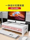 增高架 電腦顯示器屏幕增高架子底座辦公室神器台式筆記本桌面收納盒置物 夢藝