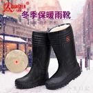 大尺碼雨鞋 男士冬季保暖加絨雨靴防水防滑...