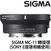 SIGMA MC-11 轉接環 SIGMA SA 接環轉 SONY E-MOUNT / 接環 (24期0利率 恆伸公司貨保固一年) A7M3 A7R3 A9 A6500