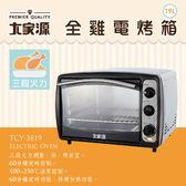 【大家源】19L全雞電烤箱(TCY-3819)