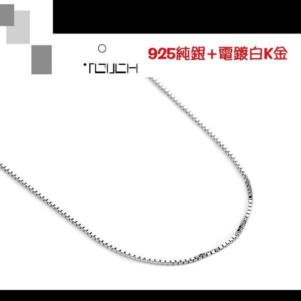 銀鏡DIY S925純銀生日情人禮~簡約.時尚電鍍白K金0.65mm方盒鍊/鎖骨鍊16'吋=40cm賣場(非合金)