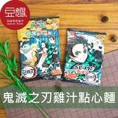 【豆嫂】日本人氣 優雅食OYATSU 鬼滅之刃雞汁點心麵(細麵/寬麵)