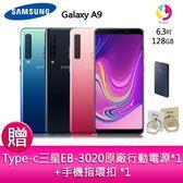 分期0利率 三星 Galaxy A9 四鏡頭 智慧型手機 贈 Type-c三星EB-3020原廠行動電源+手機指環扣
