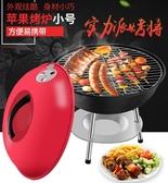 燒烤爐家用木炭烤爐戶外便攜迷你燒烤架子小圓形烤爐帶蓋子燜烤爐☌zakka