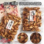 日本 煎餅 芝麻/海苔風味 145g 餅乾 點心 零食