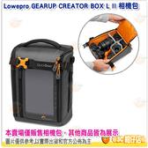 羅普 L252 Lowepro GEARUP CREATOR BOX L II 百納快取保護袋 相機收納包 適用空拍機 公司貨