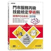 門市服務丙級技能檢定學術科(瑋博POS系統)2018