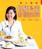 (二手書)美人挑嘴:低胰島素新纖菜單