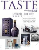 TASTE品味誌 6月號/2018 第56期