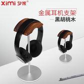 (低價衝量)耳機架通用頭戴式網吧耳機支架實木耳麥掛鉤架子創意金屬托架