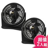 勳風9吋集風式空氣循環扇(超值二入組) HF-7658