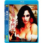 Blu-ray 蕩婦卡門BD