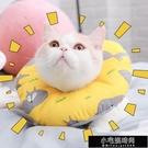 寵物圈 羞恥圈伊利沙白恥辱貓貓咪頭套防舔透氣寵物圈軟布脖圈貓伊麗莎白 小宅妮