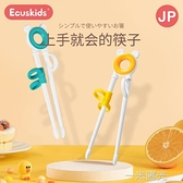 日本愛卡思兒童筷子訓練筷3歲二段6歲寶寶練習筷2歲幼兒學習筷4歲 一米陽光