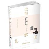 老師解題 行政法(申論&測驗混合題) 2020司律.高普特考(保成)