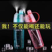 館長推薦☛夏季噴霧水杯塑料便攜運動噴水創意