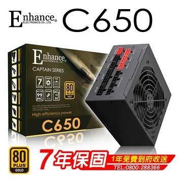 全新 ENHANCE C650 ( C650 ATX-2765GB1 )