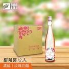 【漆寶】《花果椿妝》濃縮-玫瑰花醋600ml(整箱裝/12入)