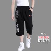 夏季薄款7分褲男運動七分褲寬鬆短褲加肥加大碼肥佬中褲潮男中褲