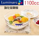 【Luminarc 樂美雅】強化玻璃金剛碗沙拉碗 強化透明金剛碗 玻璃碗 沙拉碗 強化玻璃 1100cc