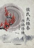 侯氏太極拳內功修煉(附DVD)